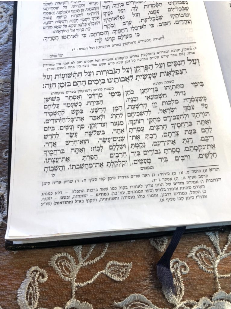 Prayer book open to the special Al Hanissim prayer added to the daily prayers and grace after meals during Purim (and Hanukkah).